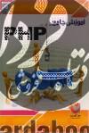 آموزش جامع پی.اچ.پی