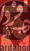 بامزه در فارسی