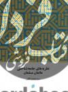 نظریههای جامعهشناختی عالمان مسلمان