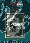 بوطیقای قصه در غزلیات شمس