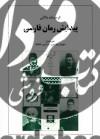پیدایش رمان فارسی