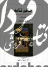 حاتم نامه- هفت سیر حاتم، هفت انصاف حاتم منسوب به معروف یمنی 2جلدی