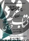 چهار مقاله و تعلیقات- بر اساس نسخهی علامه محمد قزوینی