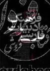 فرهنگ ادبیات فارسی اندیکسدار