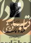 قند و نمک- ضرب المثلهای تهرانی به زبان محاوره
