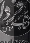شرح احوال و نقد آثار شیخ فریدالدین محمد عطار نیشابوری