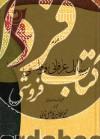 مجموعه رسائل عرفانی و فلسفی- حکیم متاله و عارف ربانی