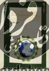 جهانیشدن و اسلام سیاسی