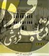 تقویم رومیزی سال 1391- تهران جدید، به همراه 53عدد کارت پستال