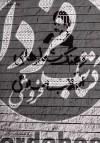 فرهنگ شعارهای انقلاب اسلامی