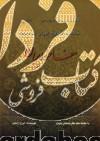 شناسنامه مردمان ایران زمین ج02- خلاصه تاریخ ایران، پس از اسلام، مفاخر ایران