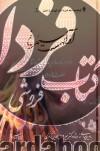 شناسنامه مردمان ایران زمین ج04- آوای سیمرغ- دادارنامهها و پندهای شاهنامه حضرت فردوسی