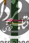 سیاست و حکومت در جمهوری اسلامی ایران