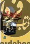 ابزارهای جنگ نرم علیه جمهوری اسلامی ایران
