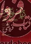 زبان فارسی در چند گفت و گو