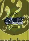 کیمیای سعادت- ابوحامد امام محمد غزالی طوسی