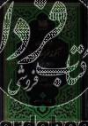 کنگره آخوند خراسانی ج02- شناختنامه آخوند خراسانی، متون فارسی ج1