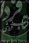 کنگره آخوند خراسانی ج07- فقه فتوایی آخوند خراسانی مشتمل بر پانزده کتاب، رساله و حاشیه فقهی ج3