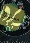 مسایل اجتماعی ایران- مجموعه مقالات