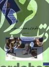 تأثیر قرآن و حدیث در ادب فارسی