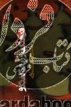 روش های تربیتی در قرآن ج1- تذکر و یادآوری، موعظه و نصیحت، عبرت دهی، امرونهی