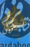 مشعل هدایت، در مکتب امام علیالنقی(ع)، (امام هادی)