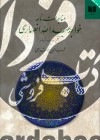 مناجاتنامه خواجه عبدالله انصاری- دوستان