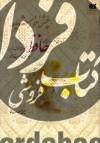 چشمه خورشید- گزیدهای از غزلهای حافظ