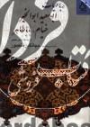رباعیات ابوسعید ابوالخیر، خیام، باباطاهر از نسخههای معتبر