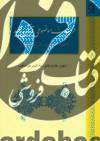 فرهنگ موضوعی قرآن مجید- (الفهرس الموضوعی القرآن الکریم)