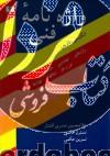 واژهنامه فنی- انگلیسی، فارسی