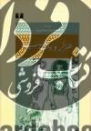 هزار و یک شب 4جلدی- نیلوفر