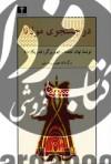 در جستجوی مولانا