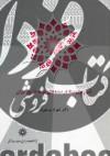 شهر و روستا در سدههای میانه تاریخ ایران