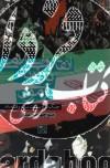 انقلاب اسلامی در بوته آزمون- جنگ نرم بیست ساله و فتنه 88
