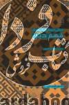 مبانی و پیش انگارههای فهم دین