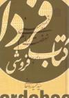 نهضت امام خمینی(ره) ج4
