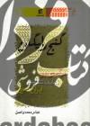 گنج رایگان- درآمدی بر جامعهشناسی ایران امروز