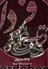 قصههای قرآن به قلم روان