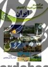 درآمدی بر معناشناسی شهرها و آبادیهای ایران ج1
