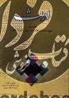 ارث- با نگاه تطبیقی، حقوق، مذاهب پنجگانه اسلام، مسیحی، کلیمی و زرتشتی
