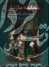 حماسه مازیار- شبهای بغداد
