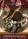 دختر قهرمان- زندگی پرماجرای شاه اسماعیل صفوی