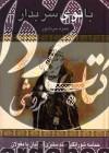 بانوی سربدار- حماسه شورانگیز ستم ستیزی ایرانیان با مغولان