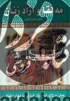 مه لقا و آزاد زنان- مبارزه دلاورانه زنان ایرانی با خوارزمشاه