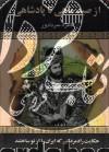 از صید ماهی تا پادشاهی- حکایت رادمردانی که ایران را از نو ساختند