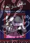 مادر خوانده- زندگی و خاطرات اشرف پهلوی