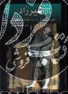 شیرزاد- قهرمان مبارزه با تهاجم مغولان