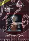 پرنسس سیاه- زندگی دوقلوهای پهلوی