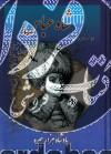 شاه عباس- پادشاه هزار چهره ج1و2